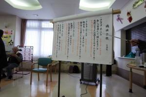12/18デイ民謡②